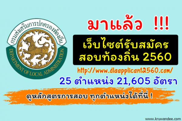 เช็ค 25 ตำแหน่ง 21,605 อัตรา ใช้เปิดสอบท้องถิ่นปี2560 - สมัคร10ส.ค.-1ก.ย.2560