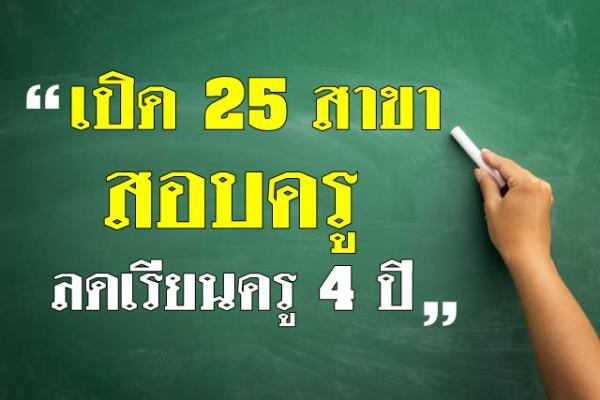 """ทิศทางการพัฒนาครู """"เปิด25สาขาสอบครู - ลดเรียนครู4 ปี"""" (1)"""