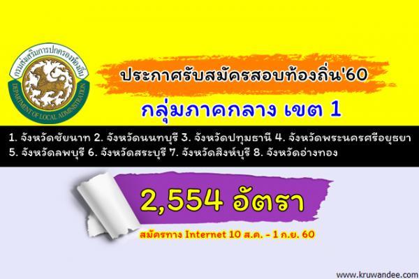 ประกาศรับสมัครสอบท้องถิ่น กลุ่มภาคกลาง 1 จำนวน 2,554 อัตรา (สมัครสอบ 10 ส.ค. - 1 ก.ย. 60)