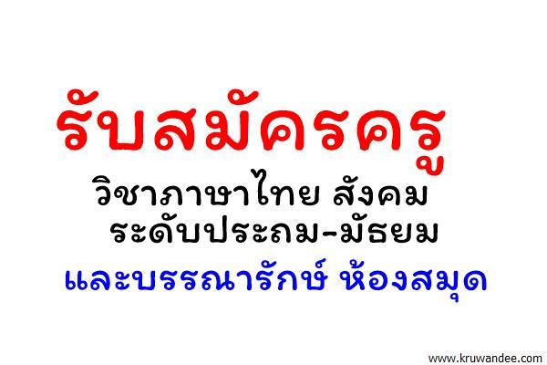 รับสมัครครูวิชา ภาษาไทย สังคม ระดับประถม-มัธยม และบรรณารักษ์ ห้องสมุด
