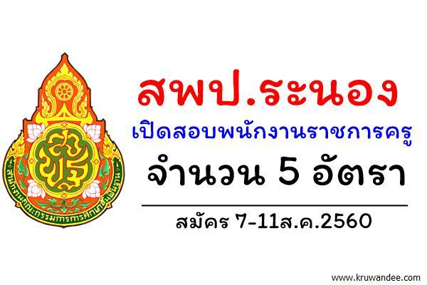 สพป.ระนอง เปิดสอบพนักงานราชการครู จำนวน  5อัตรา สมัคร7-11สิงหาคม 2560