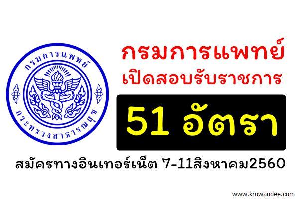 กรมการแพทย์ เปิดสอบรับราชการ 51 อัตรา สมัครทางอินเทอร์เน็ต 7-11สิงหาคม2560
