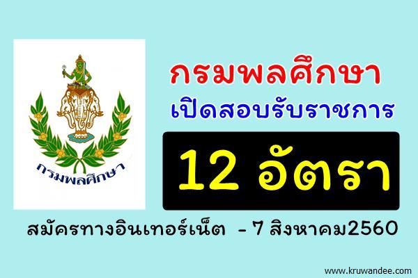กรมพลศึกษา เปิดสอบรับราชการ 12 อัตรา สมัครทางอินเทอร์เน็ตตั้งแต่บัดนี้ - 7 สิงหาคม2560