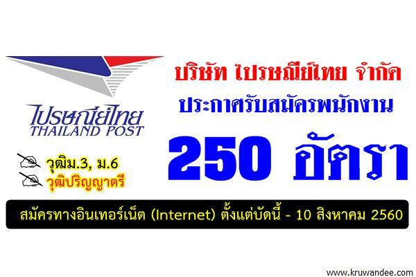 (สมัครทาง Internet) บริษัท ไปรษณีย์ไทย จำกัด ประกาศรับสมัครพนักงาน 250 อัตรา