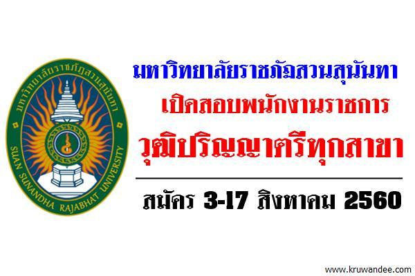 มหาวิทยาลัยราชภัฏสวนสุนันทา เปิดสอบพนักงานราชการ วุฒิปริญญาตรีทุกสาขา