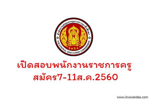 วิทยาลัยเกษตรและเทคโนโลยีราชบุรี เปิดสอบพนักงานราชการครู สมัคร7-11ส.ค.2560