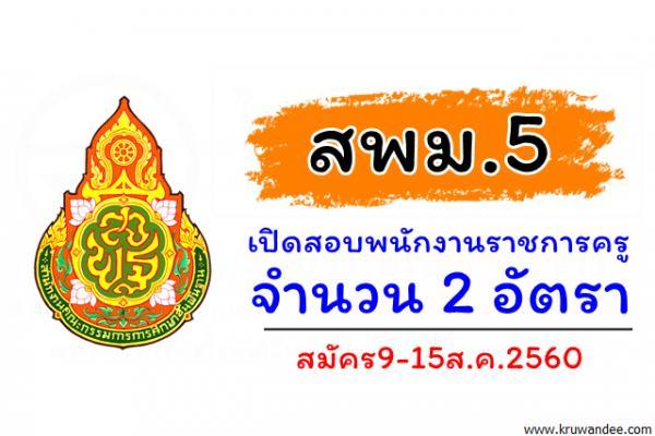 สพม.5 เปิดสอบพนักงานราชการครู จำนวน 2 อัตรา สมัคร9-15ส.ค.2560