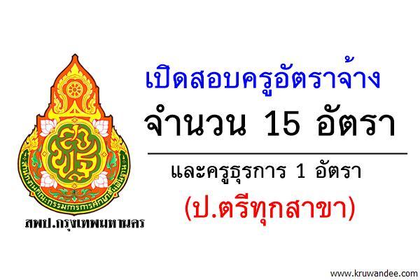 สพป.กรุงเทพมหานคร เปิดสอบครูอัตราจ้าง 15 อัตรา และครูธุรการ 1 อัตรา(ป.ตรีทุกสาขา)