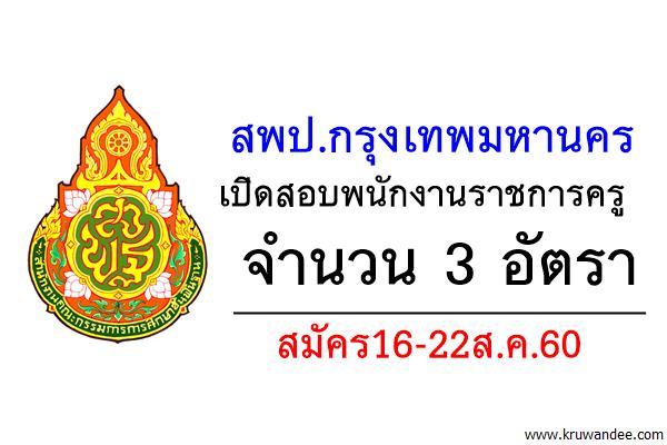 สพป.กรุงเทพมหานคร เปิดสอบพนักงานราชการครู 3 อัตรา สมัคร16-22ส.ค.60