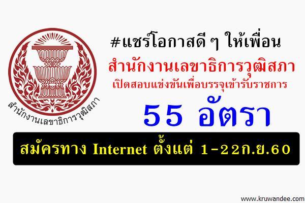 สำนักงานเลขาธิการวุฒิสภา เปิดสอบบรรจุรับราชการ 55 อัตรา (สมัครทาง Internet ตั้งแต่ 1-22ก.ย.60)