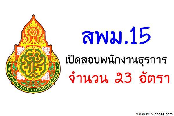 สพม.15 เปิดสอบพนักงานธุรการ จำนวน 23 อัตรา (สมัคร14-17ส.ค.60)