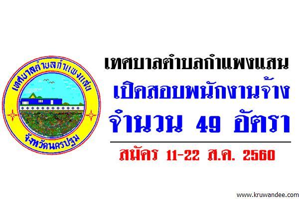 เทศบาลตำบลกำแพงแสน เปิดสอบพนักงานจ้าง จำนวน 49 อัตรา สมัคร11-22ส.ค.60