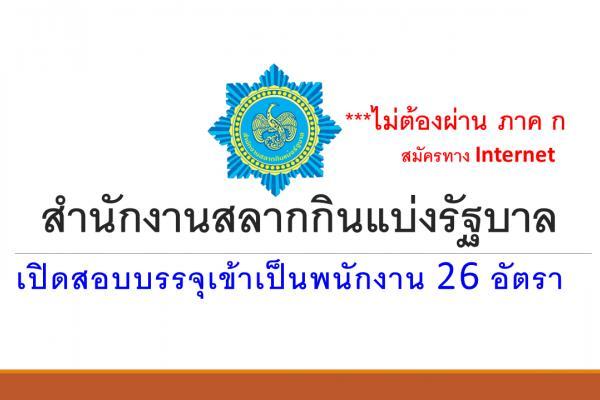 สำนักงานสลากกินแบ่งรัฐบาล เปิดสอบบรรจุเป็นพนักงาน 26 อัตรา(มีวุฒิปริญญาตรีทุกสาขา)