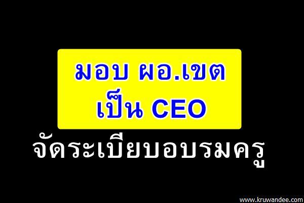 มอบ ผอ.เขตเป็น CEO จัดระเบียบอบรมครู