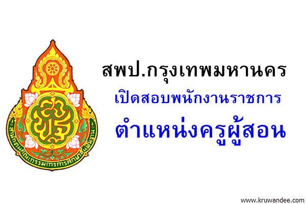 สพป.กรุงเทพมหานคร เปิดสอบพนักงานราชการ ตำแหน่งครูผู้สอน
