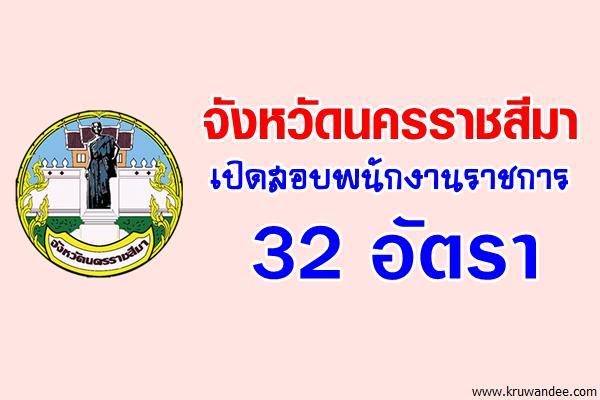 จังหวัดนครราชสีมา เปิดสอบพนักงานราชการ 32 อัตรา