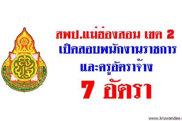 สพป.แม่ฮ่องสอน เขต 2 เปิดสอบพนักงานราชการและลูกจ้างชั่วคราว 7 อัตรา