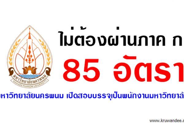 ไม่ต้องผ่านภาค ก 85 อัตรา มหาวิทยาลัยนครพนม เปิดสอบบรรจุเป็นพนักงานมหาวิทยาลัย