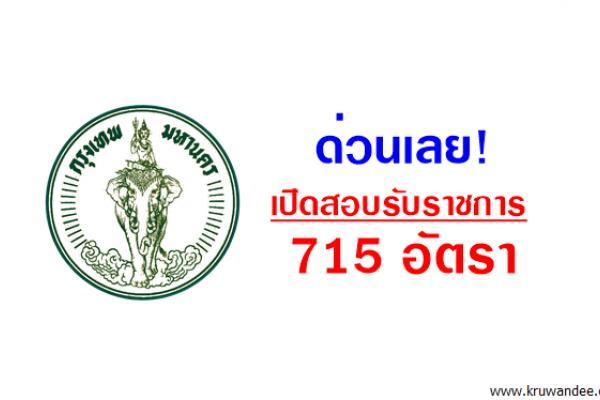 ด่วนเลย! สำนักการแพทย์ กรุงเทพมหานคร เปิดสอบรับราชการ 715อัตรา สมัคร28ส.ค.-15ก.ย.60