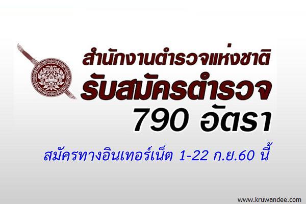 รับสมัครสอบตำรวจ 790 อัตรา สมัครทางอินเทอร์เน็ต 1-22ก.ย.2560 นี้
