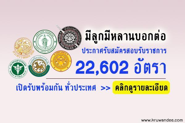 โอกาสดีๆ มีไม่มากนัก เปิดสอบรับราชการ 22,602 อัตรา รับทั่วประเทศ คลิกดูรายละเอียด