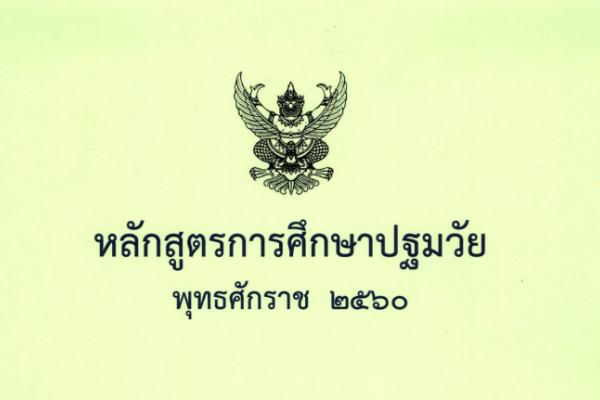 ดาวน์โหลด!! หลักสูตรการศึกษาปฐมวัย พุทธศักราช 2560