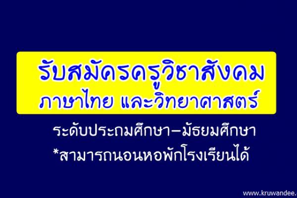 รับสมัครครูวิชา สังคม ภาษาไทย และวิทยาศาสตร์ ระดับประถมศึกษา-มัธยมศึกษา *สามารถนอนหอพักโรงเรียนได้