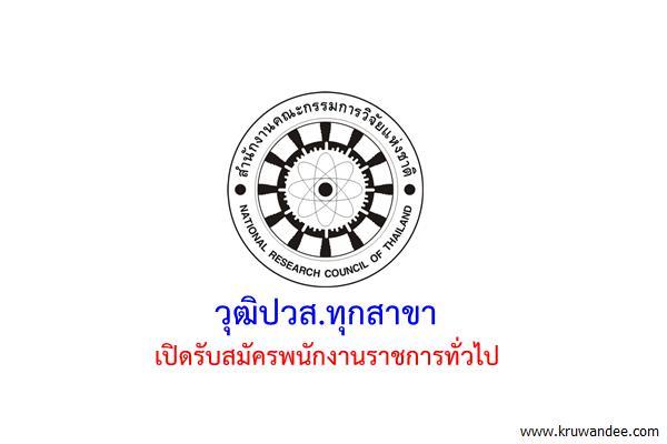 สำนักงานคณะกรรมการวิจัยแห่งชาติ เปิดสอบพนักงานราชการ วุฒิปวส.ทุกสาขา