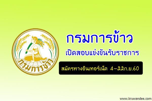 กรมการข้าว เปิดสอบแข่งขันรับราชการ (สมัครทางอินเทอร์เน็ต 4-22ก.ย.60)