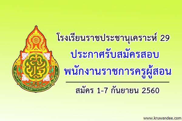 โรงเรียนราชประชานุเคราะห์ 29 เปิดรับสมัครสอบพนักงานราชการครู