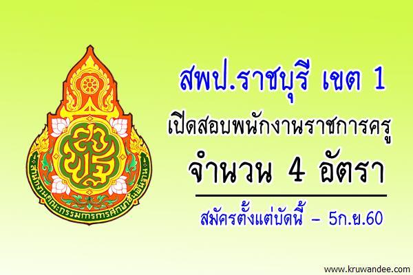 สพป.ราชบุรี เขต 1 เปิดสอบพนักงานราชการครู 4 อัตรา สมัครถึง5ก.ย.60