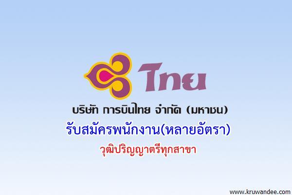 (รับหลายอัตรา) บริษัท การบินไทย จำกัด(มหาชน) รับสมัครพนักงาน วุฒิปริญญาตรีทุกสาขา