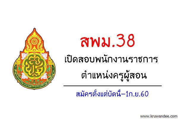 สพม.38 เปิดสอบพนักงานราชการ ตำแหน่งครูผู้สอน สมัครตั้งแต่บัดนี้-1ก.ย.60