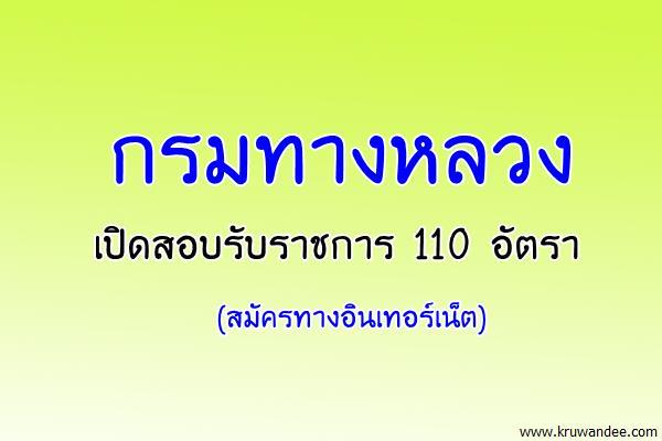 กรมทางหลวง เปิดสอบรับราชการ 110 อัตรา (สมัครทางอินเทอร์เน็ต)