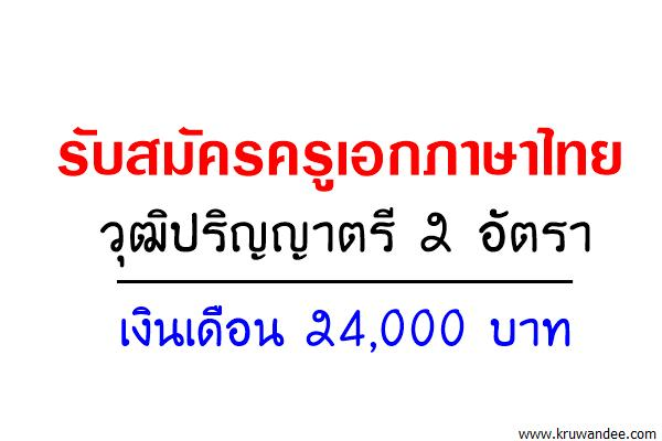 โรงเรียนสาธิต ม.บูรพา  รับสมัครครูเอกภาษาไทย วุฒิป.ตรี 2 อัตรา เงินเดือน 24,000 บาท