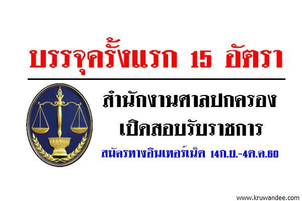 บรรจุครั้งแรก 15 อัตรา สำนักงานศาลปกครอง เปิดสอบรับราชการ สมัคร14ก.ย.-4ต.ค.60