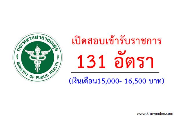 สำนักงานปลัดกระทรวงสาธารณสุข เปิดสอบเข้ารับราชการ 131 อัตรา (เงินเดือน15,000- 16,500 บาท)