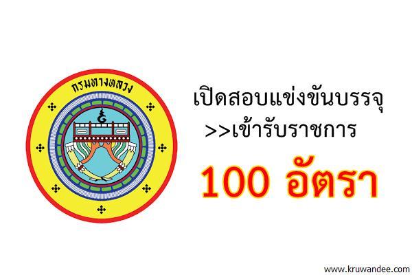 (100 อัตรา) กรมทางหลวง เปิดสอบรับราชการ ตำแหน่งนายช่างโยธาปฏิบัติงาน