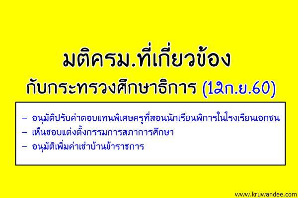 มติครม.ที่เกี่ยวข้องกับกระทรวงศึกษาธิการ (12 กันยายน 2560)