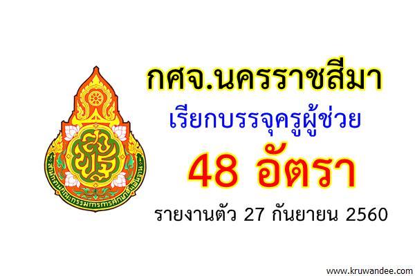 กศจ.นครราชสีมา เรียกบรรจุครูผู้ช่วย 48 อัตรา - รายงานตัว 27 กันยายน 2560