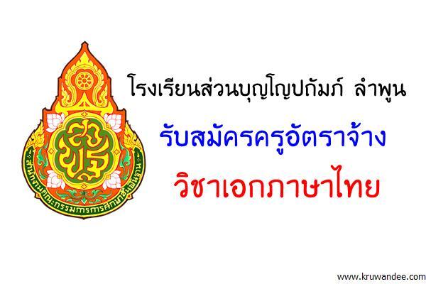 โรงเรียนส่วนบุญโญปถัมภ์ ลําพูน รับสมัครครูอัตราจ้าง วิชาเอกภาษาไทย