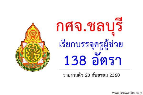 กศจ.ชลบุรี เรียกบรรจุครูผู้ช่วย 138 อัตรา - รายงานตัว 20 กันยายน 2560
