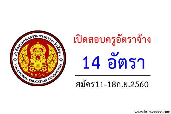 วิทยาลัยเทคนิคราชบุรี เปิดสอบครูอัตราจ้าง 14 อัตรา สมัคร11-18ก.ย.2560