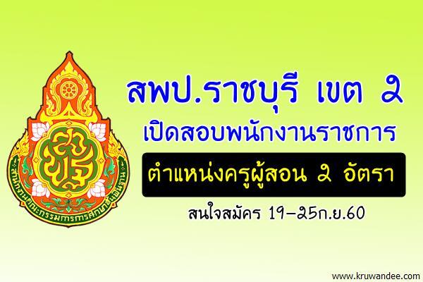 สพป.ราชบุรี เขต 2 เปิดสอบพนักงานราชการ ตำแหน่งครูผู้สอน สมัคร 19-25ก.ย.60