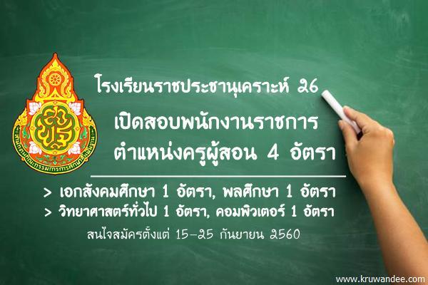 โรงเรียนราชประชานุเคราะห์ 26 จังหวัดลำพูน เปิดสอบพนักงานราชการ ตำแหน่งครูผู้สอน 4 อัตรา