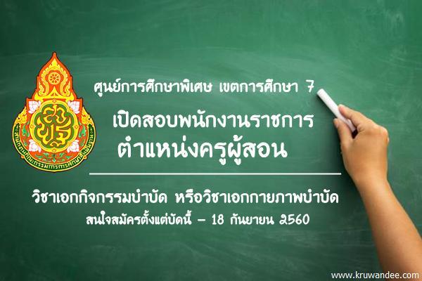 ศูนย์การศึกษาพิเศษ เขตการศึกษา 7 พิษณุโลก เปิดสอบพนักงานราชการ ตำแหน่งครูผู้สอน
