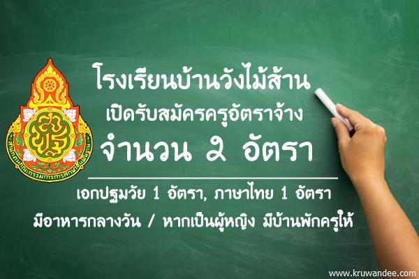 โรงเรียนบ้านวังไม้ส้าน รับสมัครครูอัตราจ้าง 2 อัตรา (สมัคร17-23ก.ย.60)