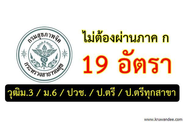 (ไม่ต้องผ่านภาค ก ) 19 อัตรา กรมสุขภาพจิต เปิดสอบพนักงานกระทรวงสาธารณสุข (สมัคร18-29ก.ย.60)