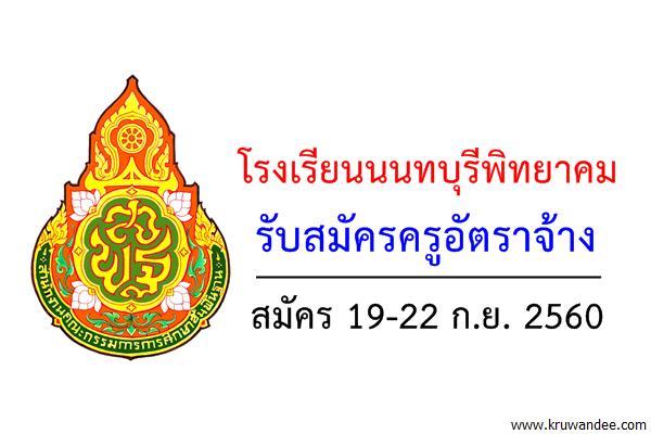 โรงเรียนนนทบุรีพิทยาคม จังหวัดนนทบุรี รับสมัครครูอัตราจ้าง เงินเดือน 15,000บาท