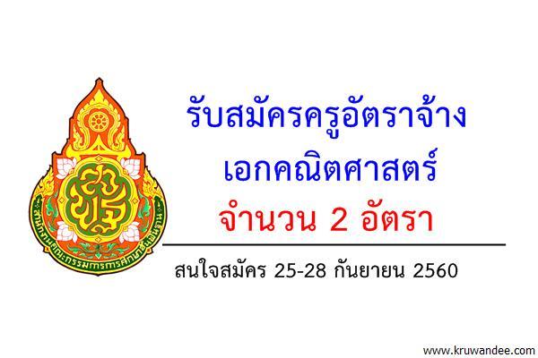 โรงเรียนวรนารีเฉลิม จังหวัดสงขลา รับสมัครครูอัตราจ้าง 2 อัตรา สมัคร 25-28 กันยายน 2560